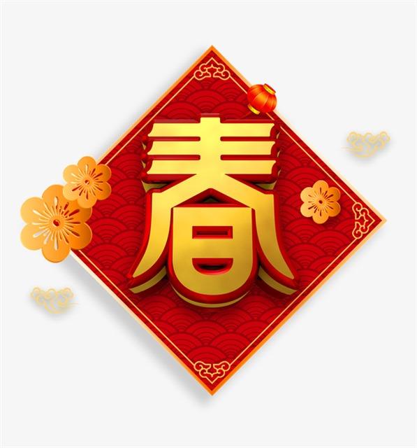 春节牛年贴画