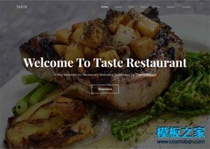 餐厅网页设计模板html代码