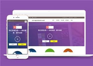 中文教育培训机构前端网站模板