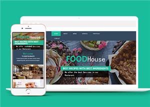 餐饮服务行业bootstrap网站模板