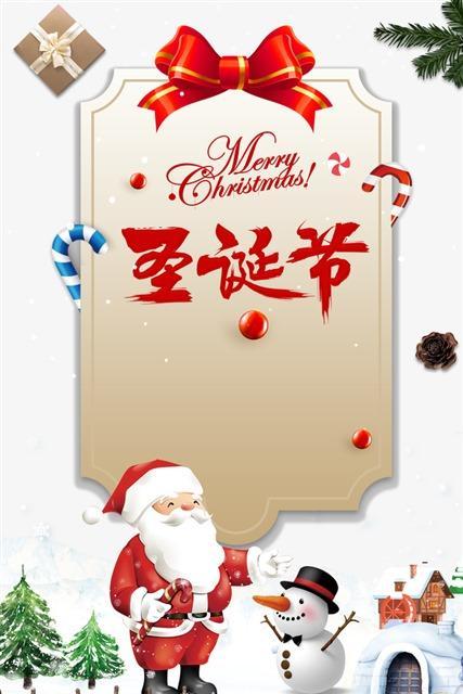 可爱圣诞节贺卡图片模板