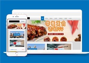 美食网页模板