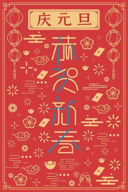 庆元旦恭贺新春海报背景