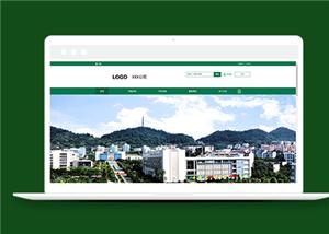 学校官网首页html5设计模板