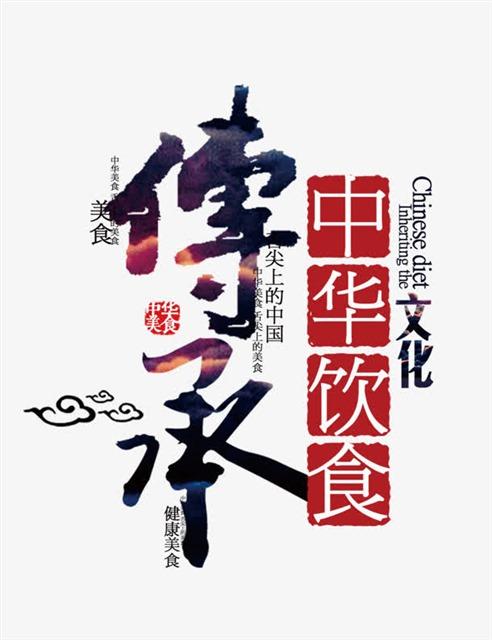 中国美食文化图片