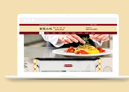餐饮美食响应式网站模板