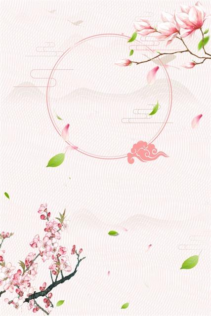 粉色淡雅中国风背景