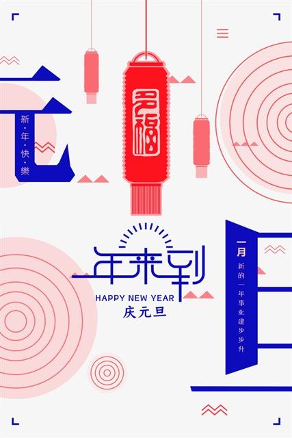 庆元旦迎新年元素