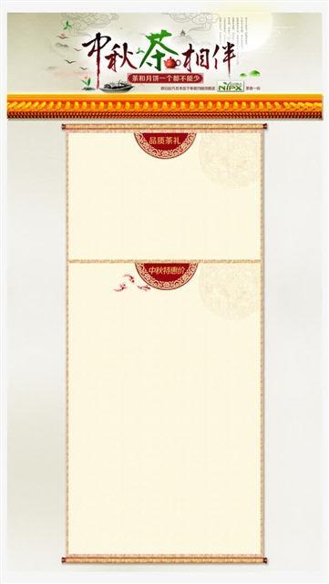 茶叶店铺首页主图模板