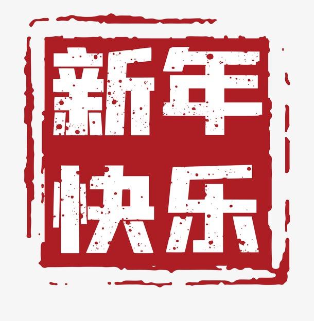 新年快乐红色印章字体