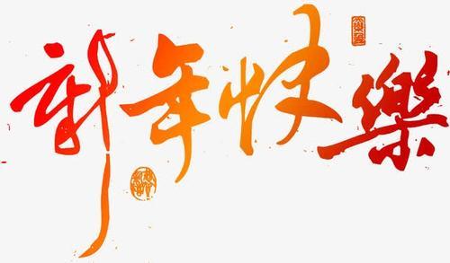 新年快乐手写可爱字体