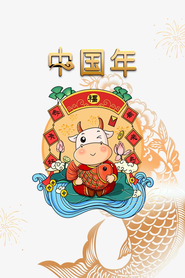 欢度中国年牛年创意海报