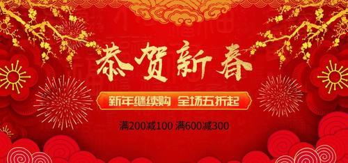 喜庆新年促销banner