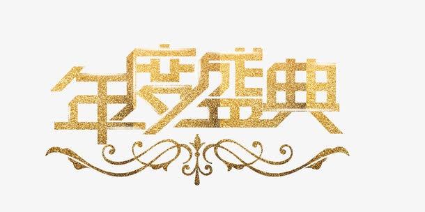 年度盛典艺术字