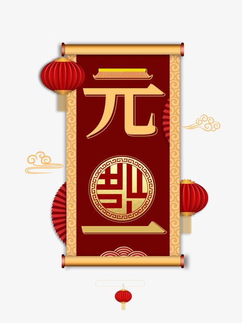 元旦节贺卡封面
