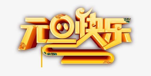 元旦快乐艺术字体
