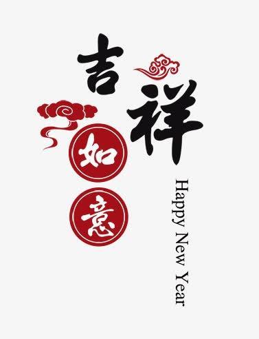 吉祥如意中国风字体