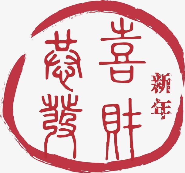 恭喜发财圆形字体