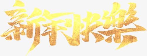 新年快乐创意金箔艺术字