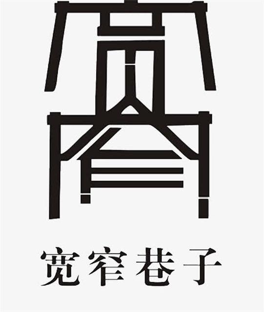 宽窄巷子logo