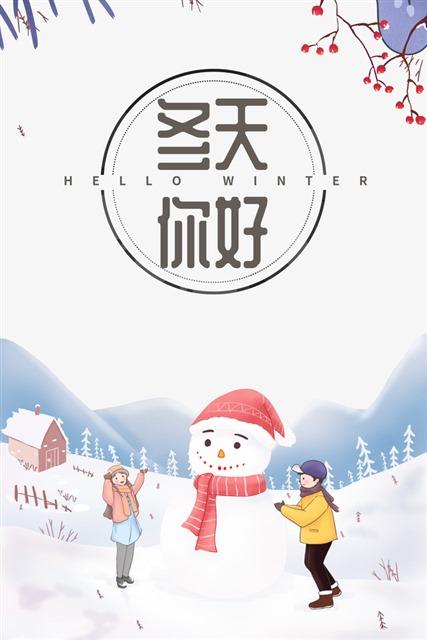 冬天你好堆雪人手绘插画