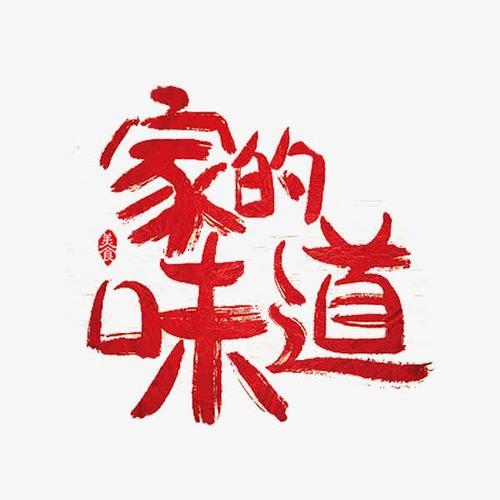 家的味道红色书法艺术字体