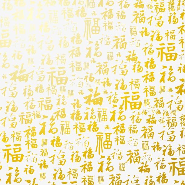 金色福字新年背景高清图片