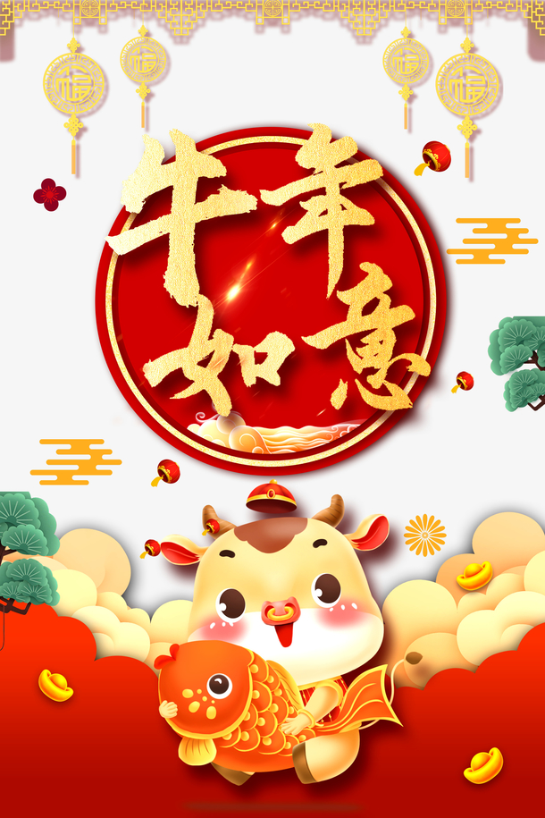 牛年春节贺卡封面2021新年