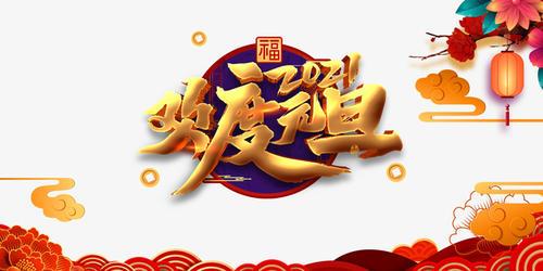 2021欢度元旦祥云灯笼剪纸背景