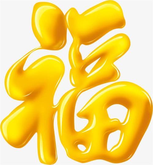 金色立体福字字体设计