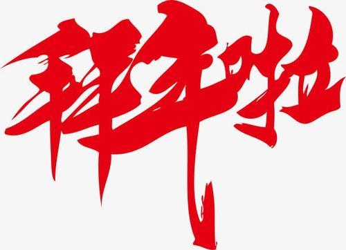 春节拜年啦红色字体