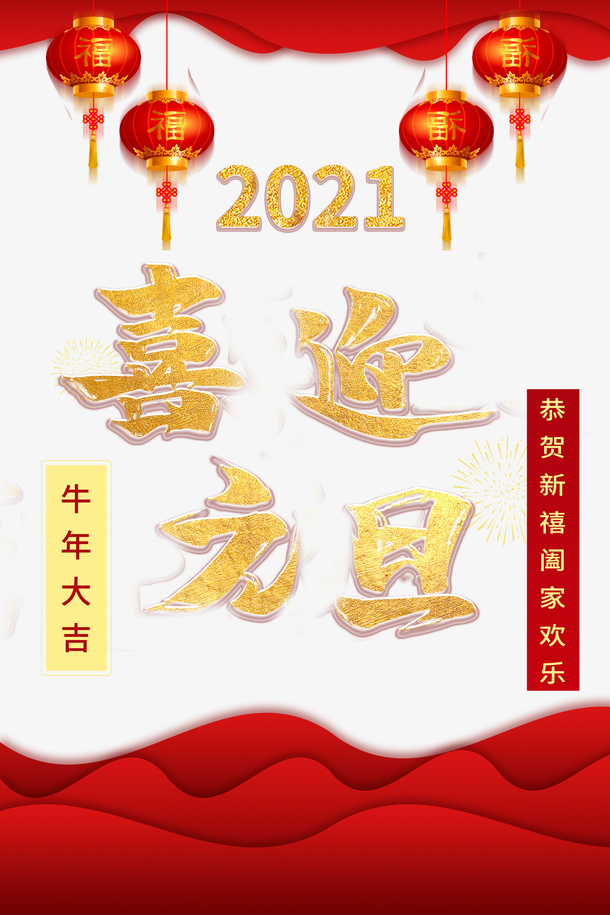 2021喜迎元旦宣传海报