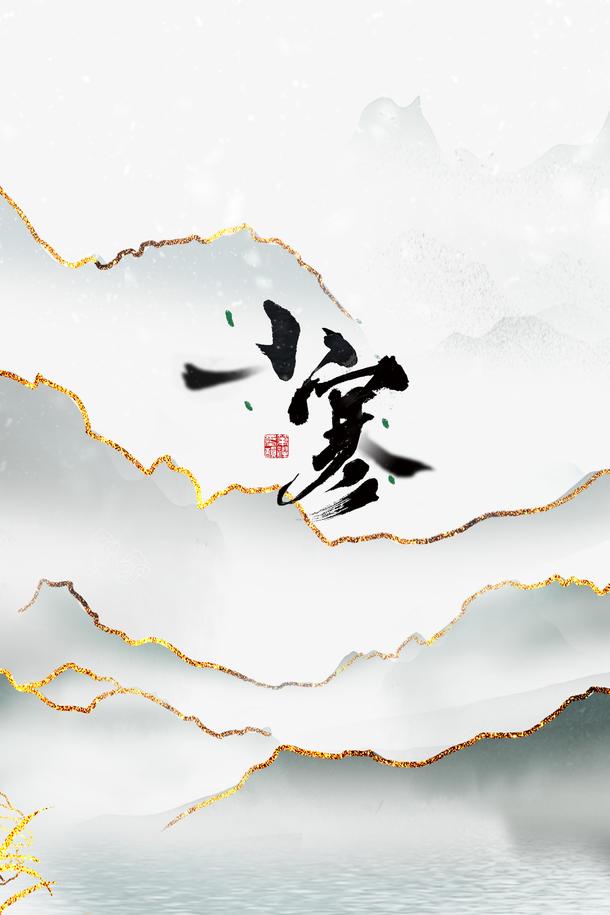 小寒中国风背景图片