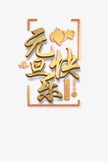 元旦快乐烫金艺术字