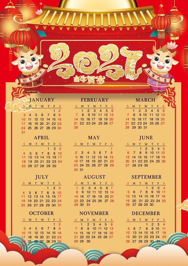 2021牛年新年日历表