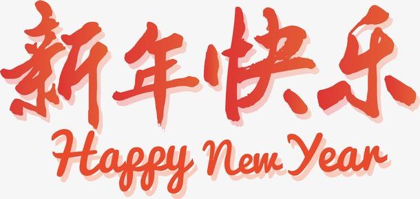 新年快乐窗花字贴