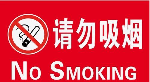 请勿吸烟标语
