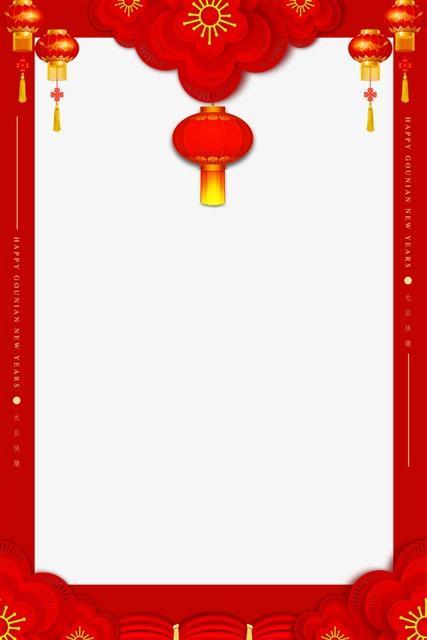春节手抄报边框