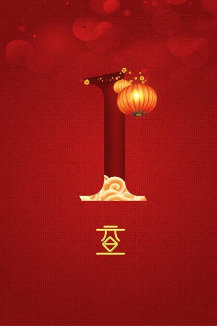 元旦中国红背景