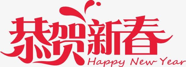 红色恭贺新春艺术字
