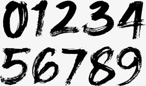 0-9数字水墨毛笔字体