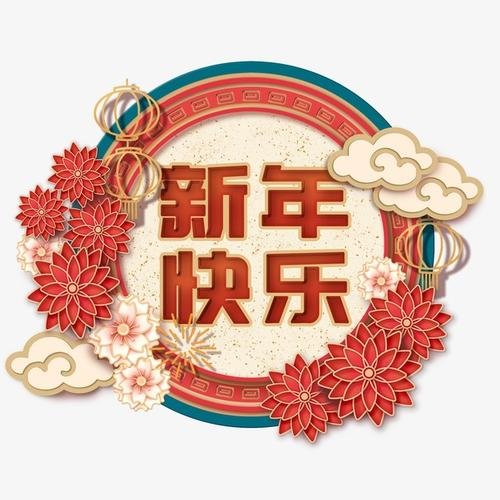 新年快乐创意花体字