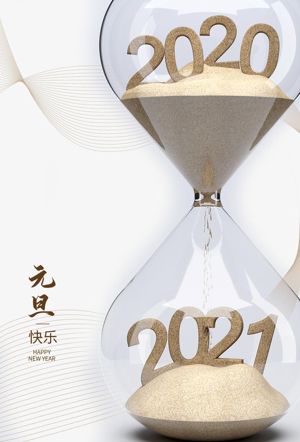 2021元旦跨年倒计时创意海报