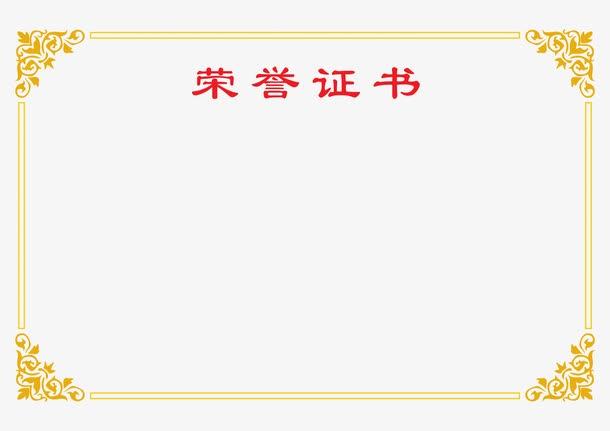 word荣誉证书边框