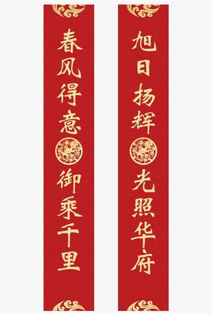创意新年春节对联