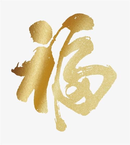 金色福字书法字体