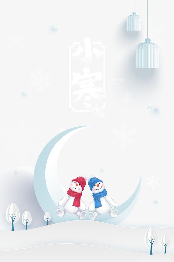 小寒节气雪人元素图