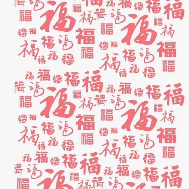 红色透明福字背景图