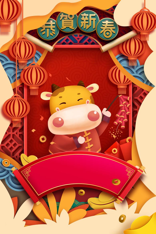手绘牛年装饰节日背景图