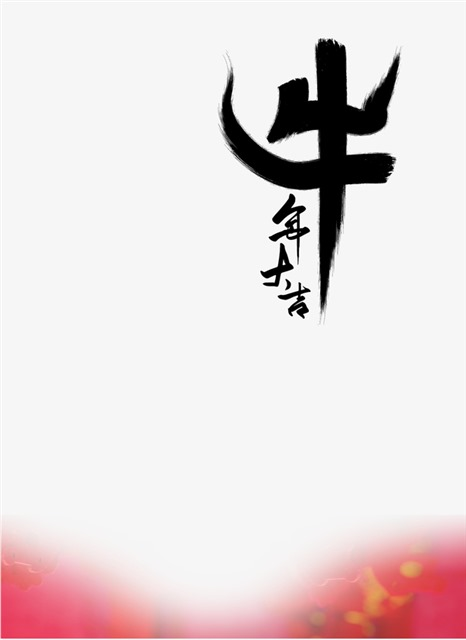 牛年大吉艺术字体